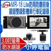 【免運+24期零利率】贈32G卡 全新 IS愛思 MR-18 Lite 防雨防塵機車前後鏡頭行車記錄器 重力鎖定