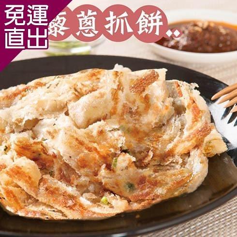 龍鄉味. 台灣紅藜蔥抓餅(五辛素) (10片/包,共三包) EE1240026【免運直出】