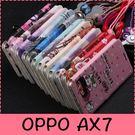 【萌萌噠】歐珀 OPPO AX7 / AX7 pro  男女高配款 蠶絲紋可愛彩繪側翻皮套 可磁扣插卡支架 附掛繩