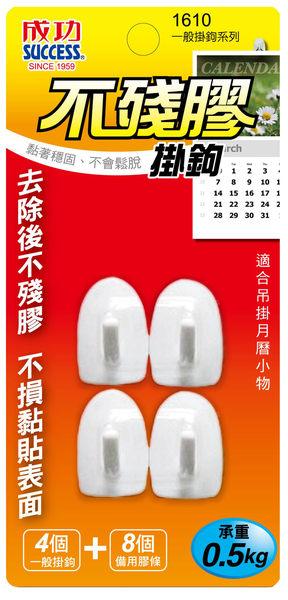 義大文具-成功 1610 不殘膠掛勾/無痕掛勾(小)1卡/4入