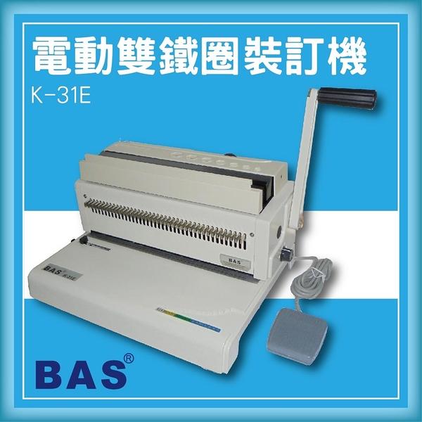 【限時特價】BAS K-31E 電動雙鐵圈裝訂機[壓條機/打孔機/包裝紙機/適用金融產業/技術服務]