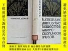二手書博民逛書店罕見微視真菌的生物性物質及其應用Y302069 出版1965