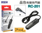 數配樂 Pixel 品色 RC-201 電子快門線 快門線 SONY S1AM a350 a450 a550 a700