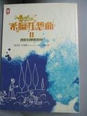 【書寶二手書T1/兒童文學_OAR】杜瑞爾的希臘狂想曲II-酒醉的橄欖樹林_傑洛德.杜瑞爾