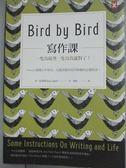 【書寶二手書T1/翻譯小說_IRZ】寫作課-一隻鳥接著一隻鳥寫就對了!_安‧拉莫特(Anne Lamott)
