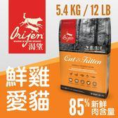 【48小時出貨】*WANG*【本島免運】Orijen渴望 愛貓專用 成幼貓5.4kg