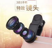 手機鏡頭廣角微距魚眼三合一套裝通用單反高清拍照oppo照相攝像頭