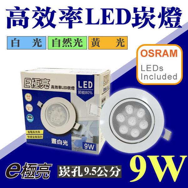 9W7珠 LED崁燈 崁孔9.5公分 採 歐司朗燈珠 全電壓 附變壓器+ 快速接頭 角度可調整【奇亮科技】