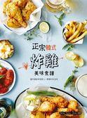 正宗韓式炸雞美味食譜
