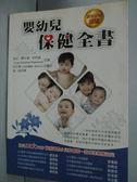 【書寶二手書T3/保健_HOZ】嬰幼兒保健全書_凱拉.費米連