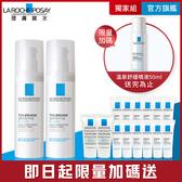 理膚寶水 多容安濕潤乳液40ml 雙入組買2送14特惠組 敏肌乳液 限時加碼送溫噴50ml