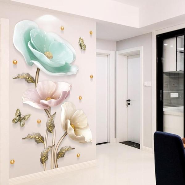 貼畫 3D立體墻貼畫客廳背景墻臥室玄關墻面裝飾品貼紙墻壁自粘墻紙貼畫TW【快速出貨八折鉅惠】