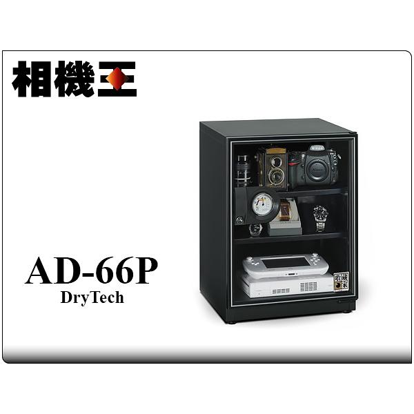 收藏家 AD-66P 暢銷經典防潮箱〔65公升〕公司貨 免運