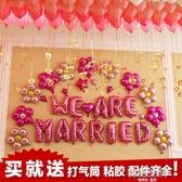 結婚慶用品鋁膜箔生日派對佈置婚禮婚房裝飾品字母氫氣球套餐