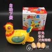 夢童之星會走路生蛋下蛋的小母雞公雞 電動萬向兒童寶寶益智玩具