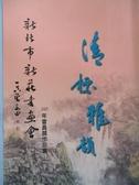 【書寶二手書T3/藝術_YCH】新北市新莊書畫會105年會員展作品集