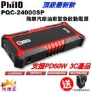 飛樂 PQC-24000SP 極速快充 汽柴油救車行動電源 可充3C產品-贈收納袋