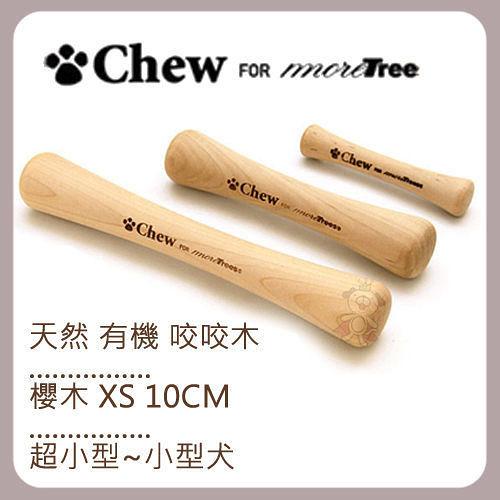 *KING WANG*日本Chew for more trees《天然有機咬咬木-櫻木/梨木》XS號 /10cm 超小型~小型犬