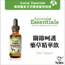 Animal Essentials藥草醫家〔關節保護藥草精華飲。60ml〕