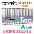 日本原裝進口 COPIC sketch 第二代 72A 麥克筆 72 Color 72色 A色系 盒裝 /盒 (原廠公司貨)