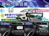 【專車專款】14~17年本田NEW FIT專用10吋觸控螢幕安卓聲控多媒體主機*藍芽+導航+安卓*無碟四核心