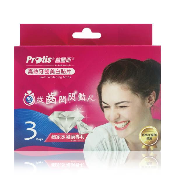 Protis 普麗斯高效牙齒美白貼片 6貼片 牙貼【櫻桃飾品】【26971】