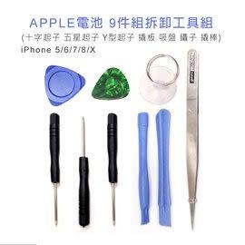 9件組 iPhone 拆機工具 維修 手機電池 IPHONE 更換電池 蘋果電池拆解工具 五星起子