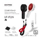 marsfun火星樂 ONPRO UF-iFUN 電競風潮流手風扇 手持風扇 充電風扇 USB電扇 涼風扇 個性風扇