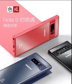 三星 Note8 男女款防摔套 SamSumg note 8 全包防摔殼 三星 N9500 超薄透明手機套 三星 Note8 手機殼