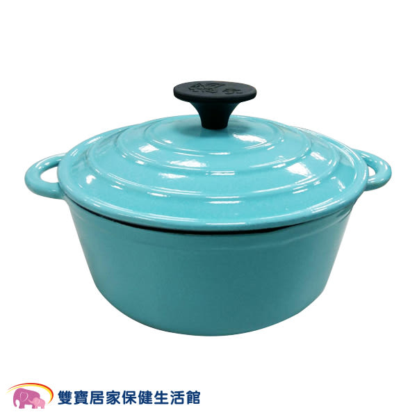 全新品 鍋寶歐風琺瑯鑄鐵鍋 20cm 蒂芬妮藍 鑄鐵鍋 304不鏽鋼 料理鍋 鍋具 快速導熱 蓄熱力佳