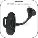 《飛翔無線3C》peripower MT-W17 19cm 吸盤可彎式鋁管手機支架│公司貨│車用手機座 手機夾