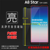 ◆亮面螢幕保護貼 SAMSUNG 三星 Galaxy A8 Star SM-G885Y 保護貼 軟性 亮貼 亮面貼 保護膜 手機膜