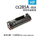 【有購豐】HP 惠普 CE285A/85A 黑色相容性碳粉匣(碳粉夾)|適用LJ-P1102/P1102w/M1132/M1212
