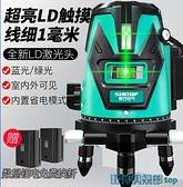水平儀 泉方紅外線水平儀綠光強光2線35線LD藍光激光高精度自動調平水儀 快速出貨