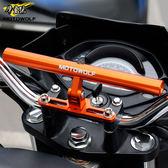 摩托車龍頭平衡桿多功能擴展支架春風改裝橫桿拓展橫桿鈴木車把桿