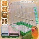 【🐱🐶培菓寵物48H出貨🐰🐹】dyy》102鸚鵡文鳥雲斑虎皮鳥籠鳥別墅基礎籠29*21.5*36cm(方便攜帶)