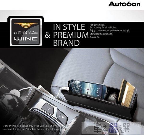 車之嚴選 cars_go 汽車用品【AW-D83】Autoban 車用座椅椅縫插入式 多功能 小物/零錢/手機 收納置物盒