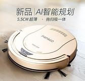 PapaGo掃地機器人超薄家用智慧吸塵器全自動擦地拖地機清潔一體機 MKS快速出貨