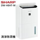 (特賣)SHARP 夏普 清淨除濕機 8.5L/日 台灣製 DW-H8HT-W