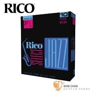 【3S高音薩克斯風竹片】【美國 RICO Select Jazz】  【3 SOFT Soprano Sax】【10片/盒】