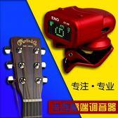 吉他調音器尤克裡裡通用電子民謠吉它調音器琴頭調音器貝斯 小明同學
