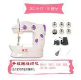 【免運】縫紉機家用電動迷你多功能小型手動厚縫紉機微型腳踏