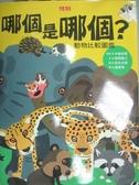 【書寶二手書T4/少年童書_YBW】哪個是哪個?動物比較圖鑑_高岡昌江