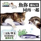 魚你同在一起《仿真三文魚 貓玩具》約20cm