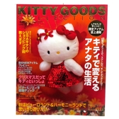 asdfkitty*二手商品賠錢特價-KITTY GOODS COLLECTION 98 VOL.3 絕版雜誌-日文版-正版商品
