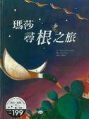 【曬書搶優惠】瑪莎尋根之旅(B0100-4)