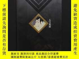 二手書博民逛書店「罕見」【大寫樂展(SHARAKU Exhibition】(檢索
