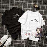 情侶T 情侶短袖新款夏裝創意t恤小朋友情侶裝ins半袖班服學生韓版潮 2色S-3XL