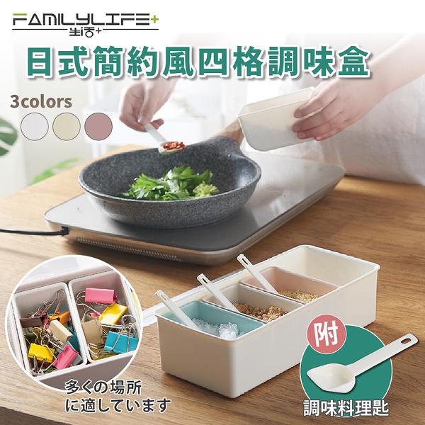 【FL生活+】日式簡約風四格調味盒(YG-044)~文具~小物~雜物~桌上收納~鹽糖胡椒