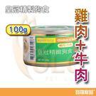 皇冠小狗罐-雞肉+牛肉100g【寶羅寵品...